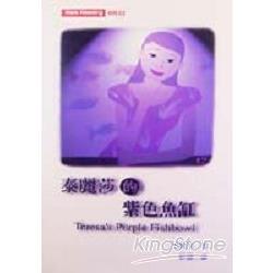 泰麗莎的紫色魚缸