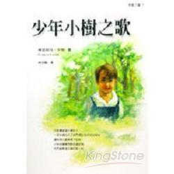 少年小樹之歌【新版】