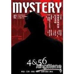 Mystery Vol.2福爾摩斯誕生一百二十週年專
