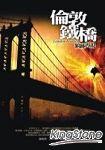 倫敦鐵橋London Bridge:狼跡再現