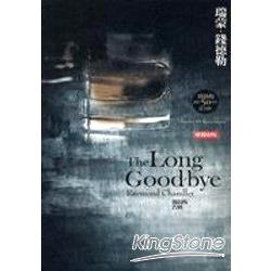漫長的告別The Long Goodbye