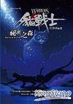 貓戰士首部曲之三:秘密之森