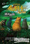 貓戰士首部曲之四:風暴將臨