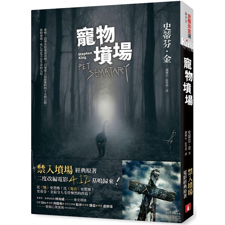 寵物墳場【戰慄收藏版】:全新書封+電影書腰