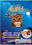 貓戰士二部曲新預言之四:星光指路