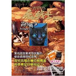 貓戰士二部曲新預言之五:黃昏戰爭