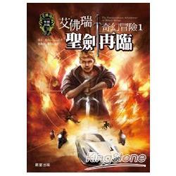 艾佛瑞奇幻冒險1:聖劍再臨