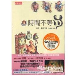 鼠王國1-3(時間不等鼠+鼠貓會+鼠戲登場+少年偵探記事簿)