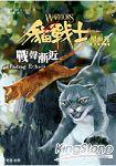 貓戰士四部曲星預兆之二:戰聲漸近