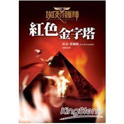 埃及守護神1:紅色金字塔,雷克.萊爾頓