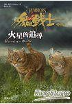 貓戰士外傳之二:火星的追尋
