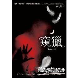 窺獵(夜之屋5)