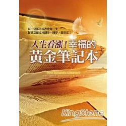 人生看漲!幸福的黃金筆記本:每一句都足以改變你一生,跟著富蘭克林翻身、圓夢、聚財富!