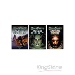 星海爭霸套書(薩爾那加之影+黑暗蔓延+星際流亡)