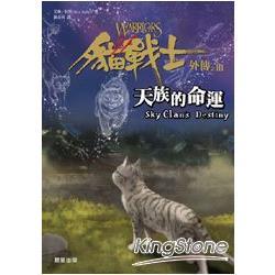 貓戰士外傳之三:天族的命運