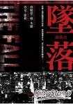 血族Ⅱ:墜落【『活屍末日』電視影集原著小說】