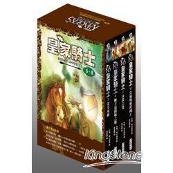 皇家騎士5-8盒裝套書