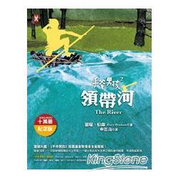 手斧男孩2:領帶河(10萬冊紀念版)