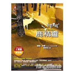 手斧男孩4:鹿精靈(10萬冊紀念版)