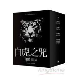 白虎之咒全系列套書