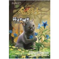 貓戰士外傳之五:黃牙的祕密