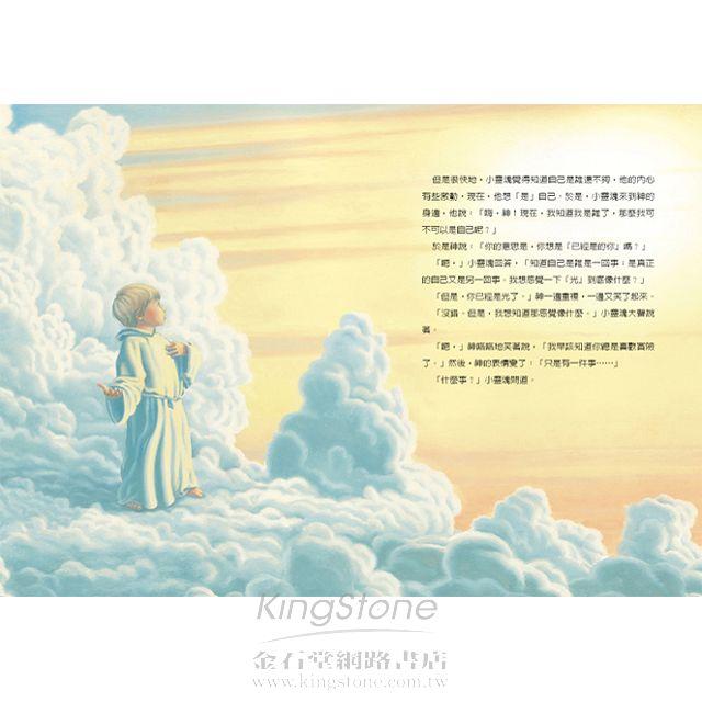 小靈魂與太陽( 中英雙語版)