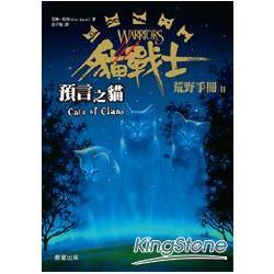 貓戰士荒野手冊之二:預言之貓
