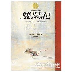 雙鼠記:一個老鼠、公主、湯和棉線的故事