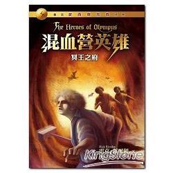 混血營英雄4:冥王之府
