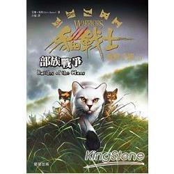 貓戰士荒野手冊之四:部族戰爭