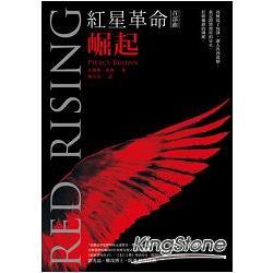 紅星革命首部曲:崛起