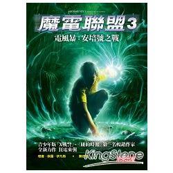魔電聯盟3:電風暴安培號之戰