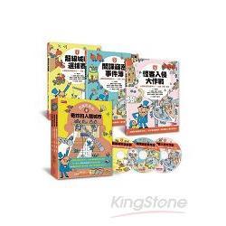 巴第市系列:奇妙的人體城市套書(全3冊,超值加贈3片CD)
