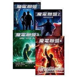 魔電聯盟1-4集套書