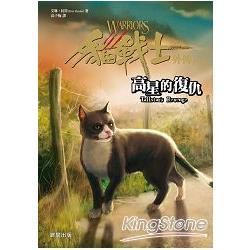 貓戰士外傳之六:高星的復仇