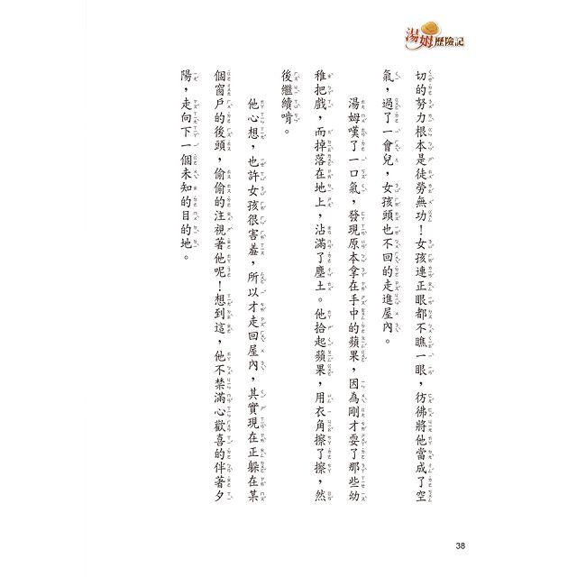 the adventures of tom sawyer 中文 版