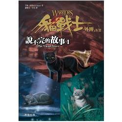 貓戰士外傳之VII:說不完的故事 1