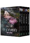 白虎之咒前傳+1~4集套書(共5冊):王子的婚約、預言中的少女、尋找風的聖物、勇闖五洋巨龍、最終命
