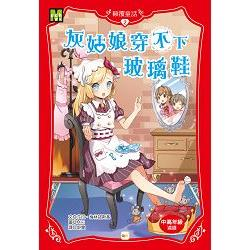 顛覆童話02:灰姑娘穿不下玻璃鞋
