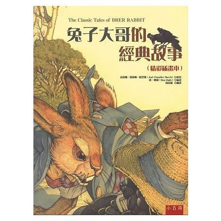 兔子大哥的經典故事(精彩插畫本)隨書附贈「畫出自己的兔子故事的拉頁著色畫」