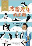 波普先生的企鵝:經典新視界 3