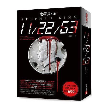 11/22/63【上下冊不分售】
