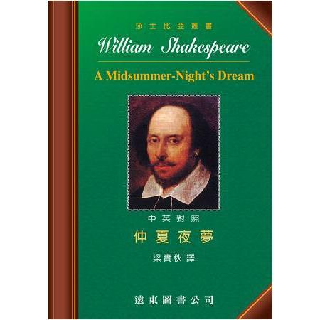 莎士比亞:仲夏夜夢 (中英對照本) (道林紙)