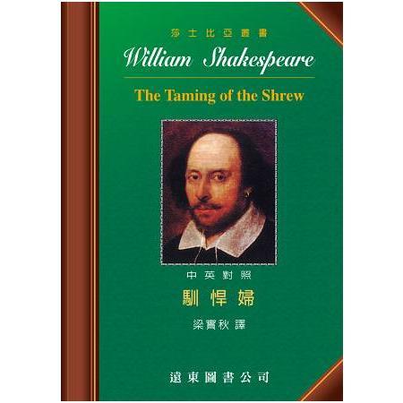 莎士比亞---馴悍婦(中英對照本)??25開 ?道林紙
