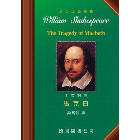 莎士比亞---馬克白(中英對照本)??25開 ?道林紙