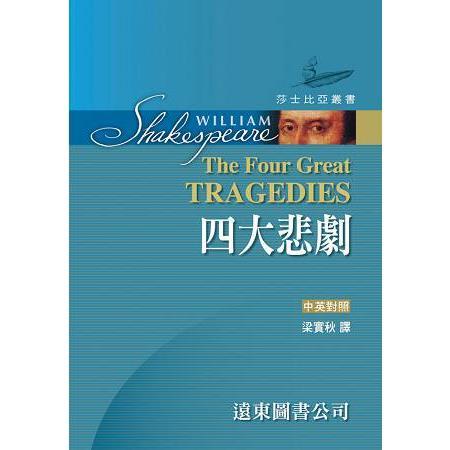 莎士比亞---四大悲劇(中英對照本)?(精裝合訂本)?25開?道林紙