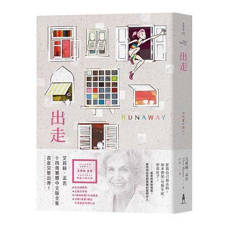 出走:諾貝爾獎得主艾莉絲‧孟若短篇小說集14