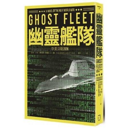 幽靈艦隊:2026中美大戰