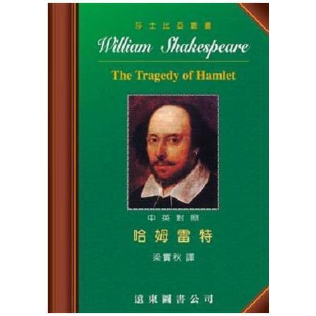 莎士比亞:哈姆雷特(中英對照本)??25開 ?道林紙