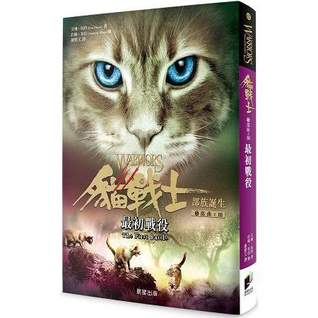 貓戰士五部曲部族誕生之三:最初戰役
